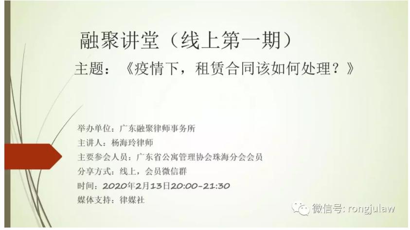 广东房叔获刑11年半_【融聚讲堂】第28期(线上第一期)《疫情下,租赁合同该如何 ...